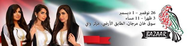 Shukran Bazaar web header